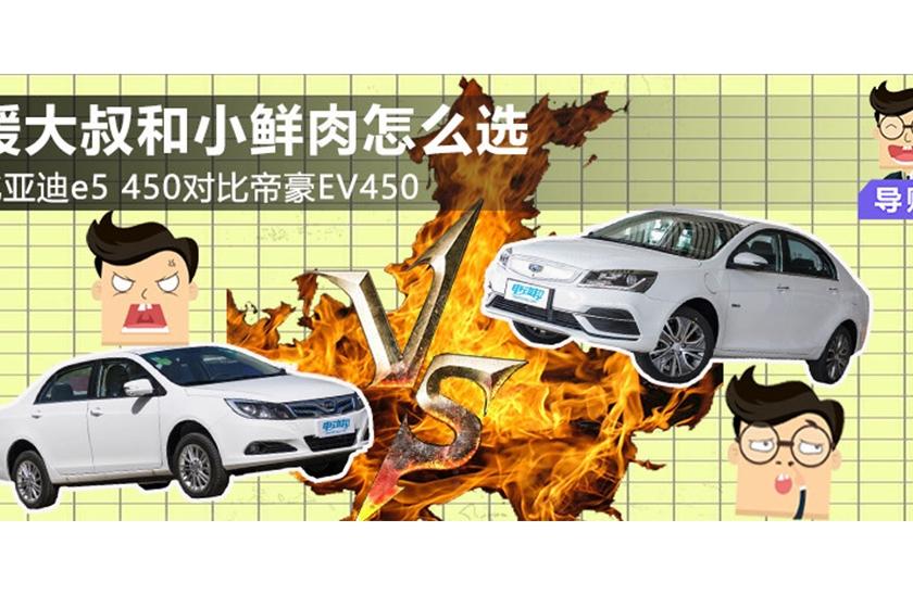 暖大叔和小鲜肉怎么选? 比亚迪e5 帝豪EV450对比导购
