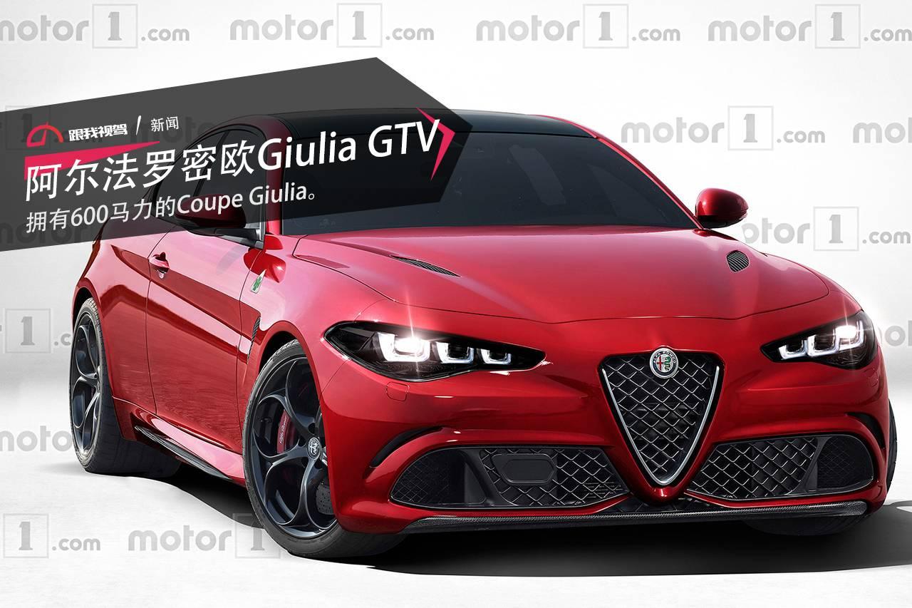 阿尔法罗密欧Giulia GTV!拥有600马力的Coupe Giulia