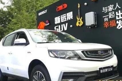 吉利新远景SUV:比同价位对手看起来更好的秘诀是什么?| 问问新车
