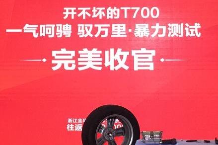 """敢于""""挑战""""值得被尊敬!众泰T700用行动证明""""开不坏"""""""