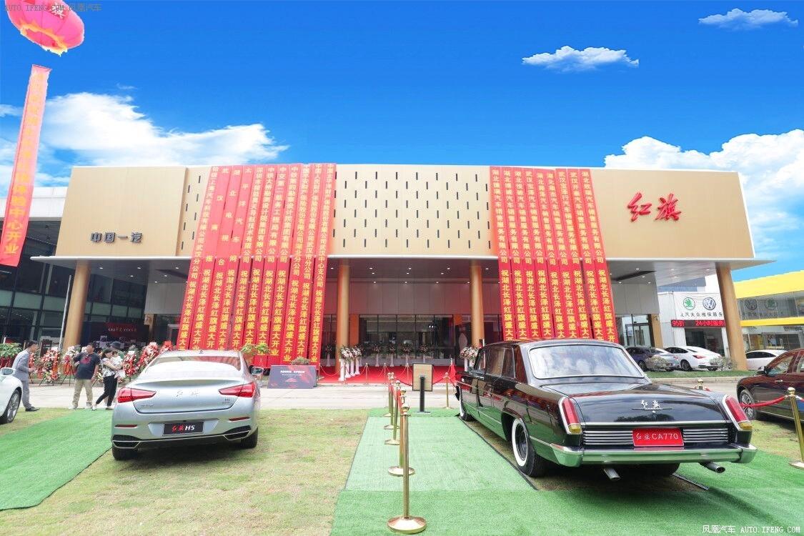 鄂红旗体验中心开业