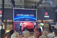 汉腾X7 PHEV重庆正式上市  补贴后售价18.78-20.78万元