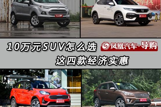 4款热门小型SUV推荐