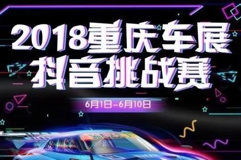 2018年重庆车展人满为患?一票难求?别急,文末有免费门票攻略!