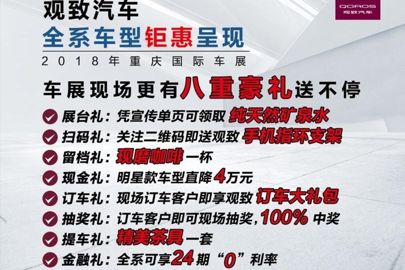 重庆车展 观致5 SUV明星车型直降4万 八重豪礼送不停