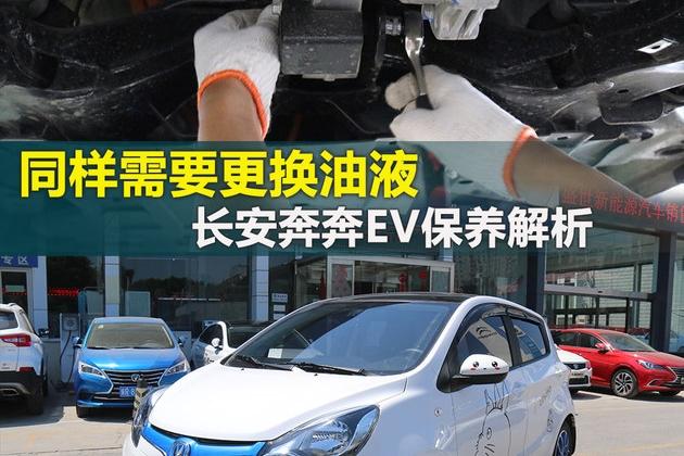 同样需要更换油液 长安奔奔EV保养解析