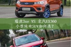 瑞虎3xe 400 VS北汽EX360 二选一要怎么选?