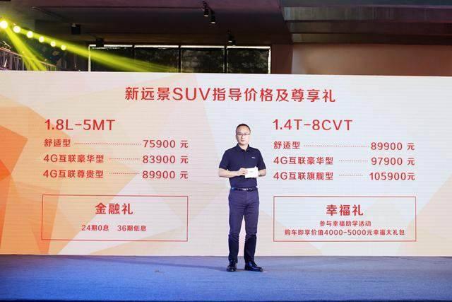 发力3.0情感战略营销,8万级新远景SUV将会给吉利和市场带来什么?