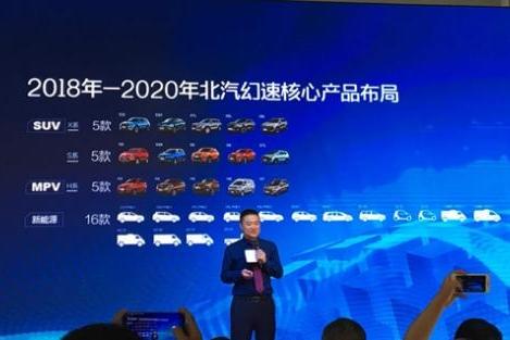 四年增加至31款产品 未来 北汽幻速已经做好了准备