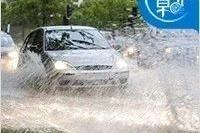 新老司机必修课!台风暴雨天气行车停车安全须知