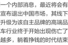 菲亚特或再次退出中国市场,看来之前的学费都白交了