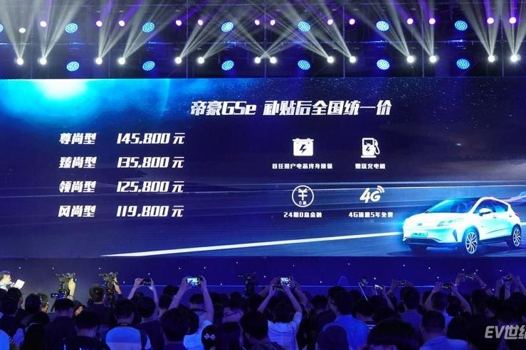 吉利首款纯电动SUV上市 工况续航352km售11.98万元起