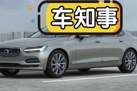 沃尔沃S90 T8公布售价,108万拥有李书福同款座驾