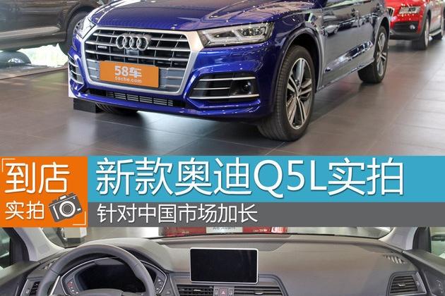 针对中国市场加长 一汽奥迪Q5L到店实拍