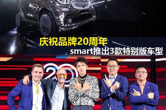 庆祝品牌20周年 smart推出3款特别版车型