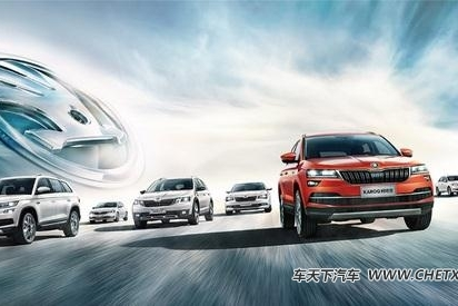 SUV表现亮眼 上汽斯柯达5月销量同比劲增26%