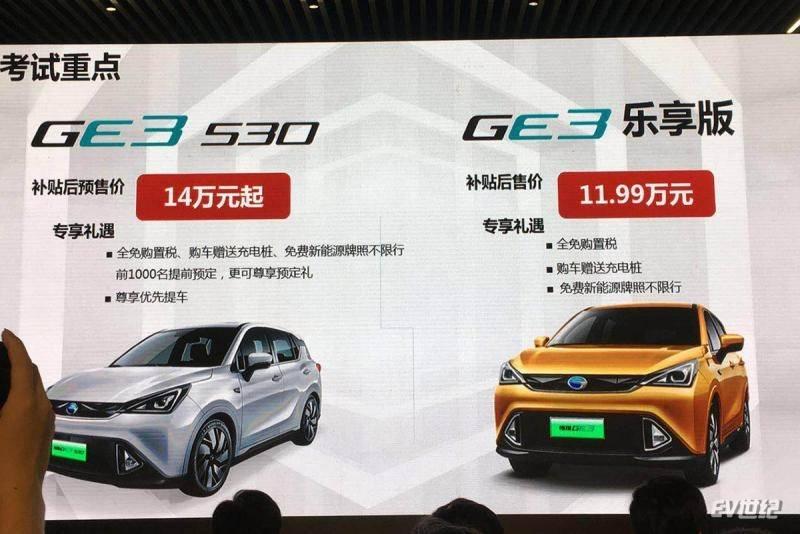 广汽新能源传祺GE3 530开启预售 落地价14万元起