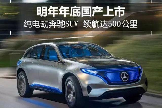 对标特斯拉Model X,续航500公里,奔驰纯电动SUV明年国产上市