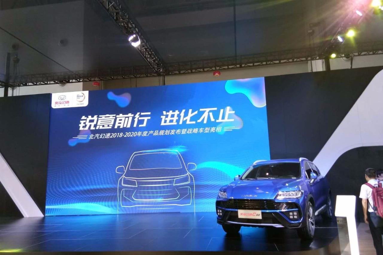 北汽幻速重庆车展发布全新战略,两年内推多款新车
