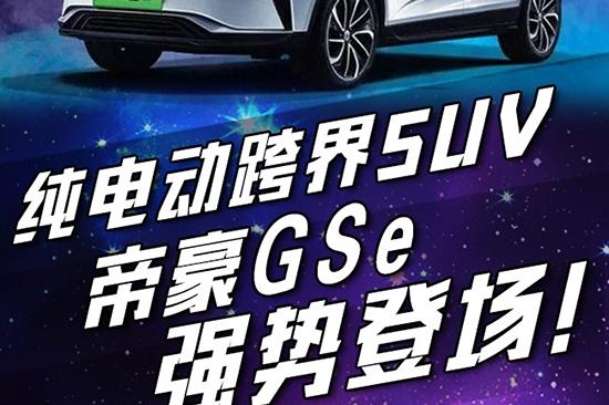 纯电动跨界SUV帝豪GSe强势来袭,补贴后售价11.98万-14.58万元。