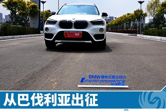 全新BMW X1混合动来