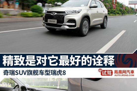 奇瑞SUV 新旗舰瑞虎8