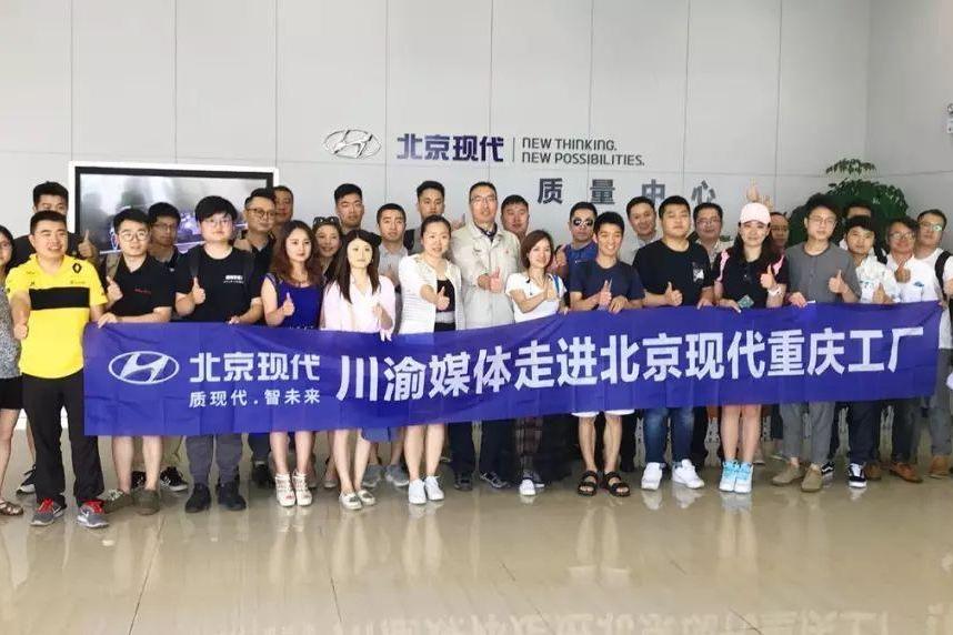 川渝媒体走进北京现代重庆工厂 探秘智能质造背后的故事
