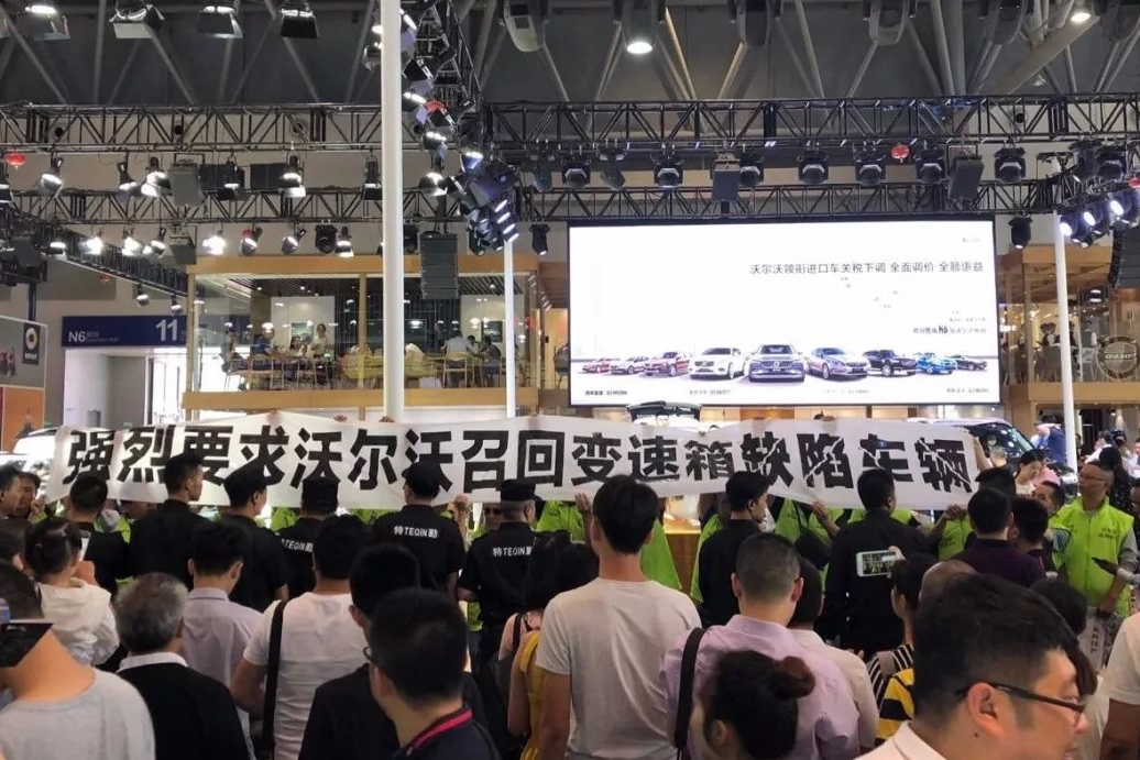 重庆车展沃尔沃车主拉横幅维权,要求召回变速器缺陷车辆