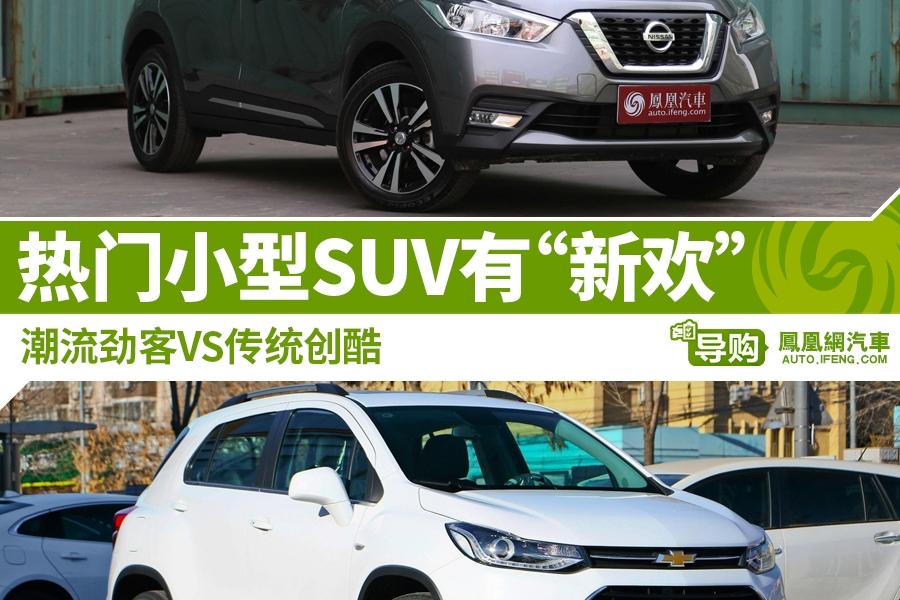 """热门小型SUV有""""新欢"""