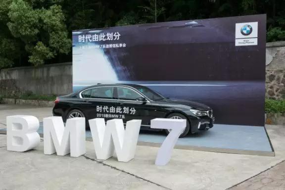 上海凡德BMW 7系酒博