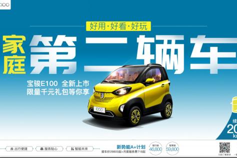 新能源汽车宝骏E100
