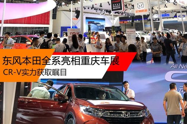 东风本田全系亮相重庆车展 CR-V实力获取瞩目