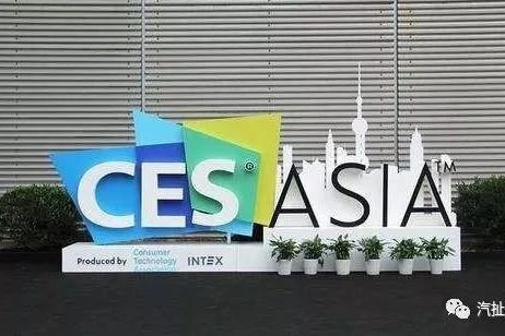 CES亚洲消费电子展今日开幕,汽车技术新亮点都在这里了