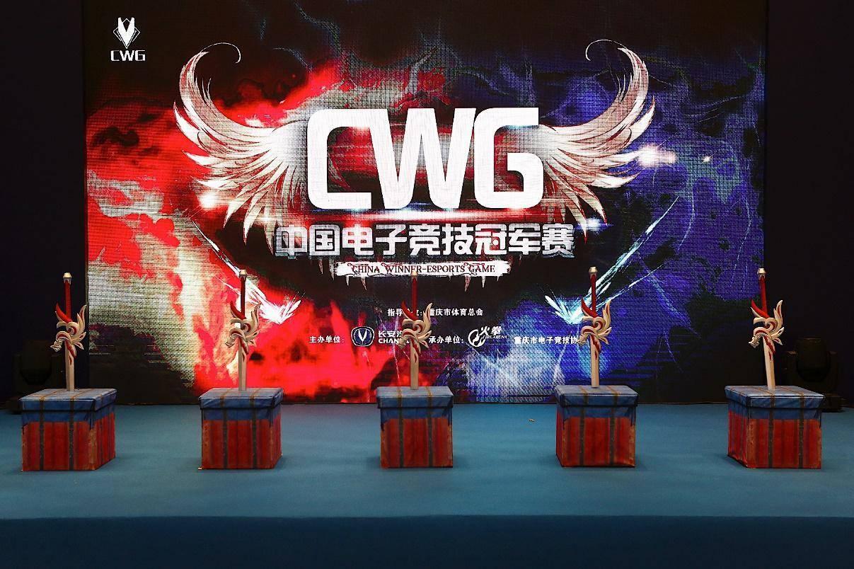 举办2018CWG,长安成为首个主办电竞赛事的中国汽车品牌