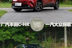 当丰田变得出格,当大众转向另类,C-HR和探歌又该如何去选?