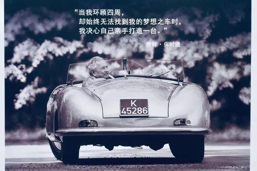 全球同庆保时捷70周年,第一站尽享跑车日席卷中国