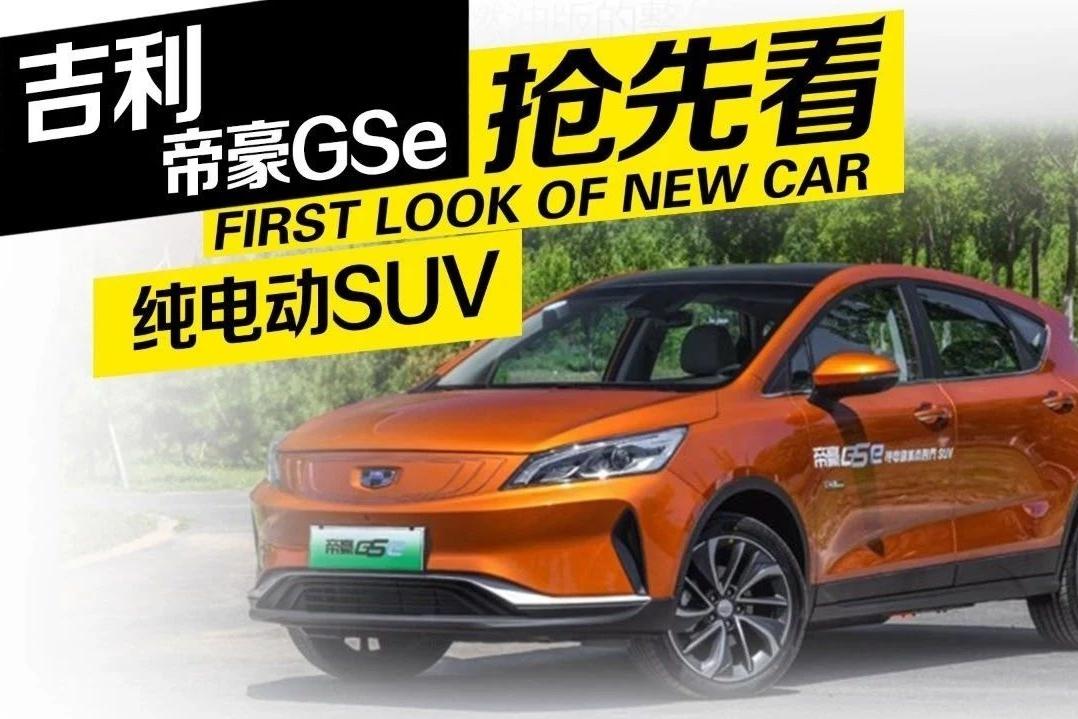 吉利首款纯电动SUV帝豪GSe,你觉得怎样?