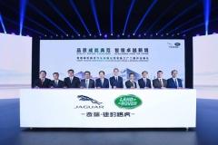 奇瑞捷豹路虎常熟二期工厂开业 合资品牌角色或被重新定义