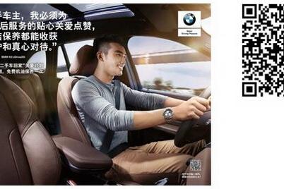 BMW售后关爱计划启动
