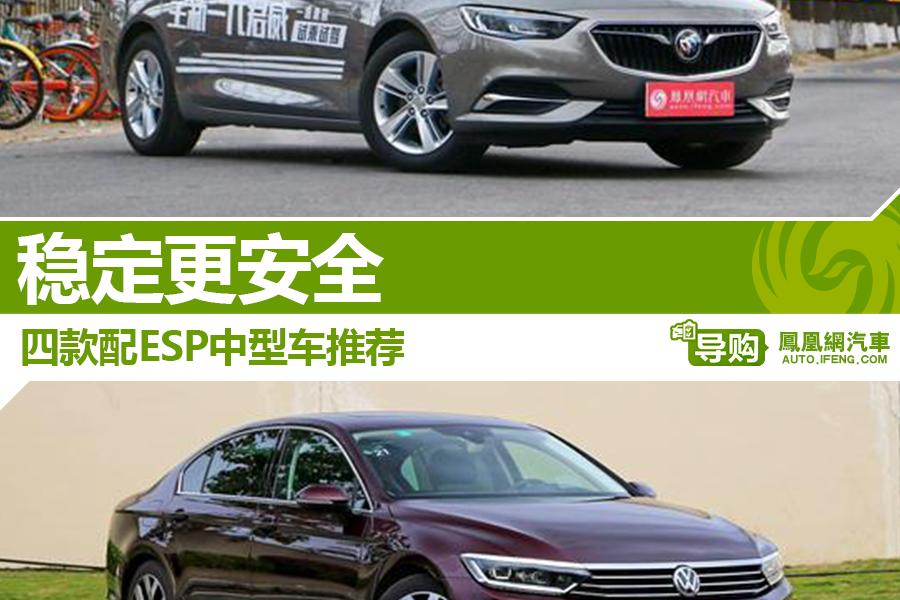 四款配ESP中型车推荐