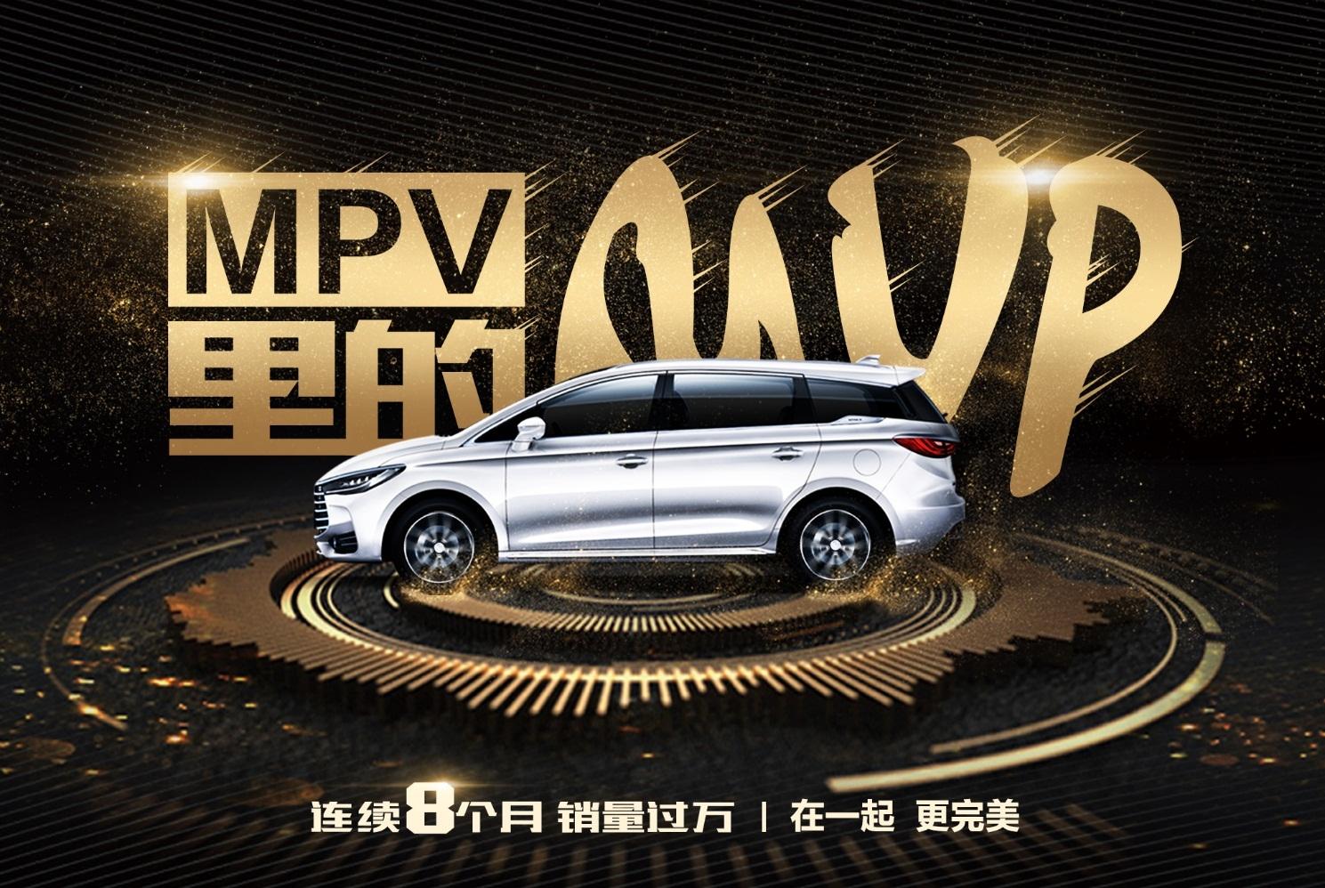 """MPV里的""""MVP"""" 宋MA"""