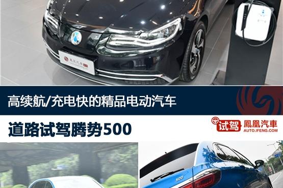 南京试驾腾势500