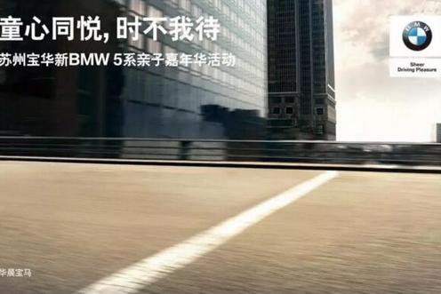 新BMW 5系亲子嘉年华