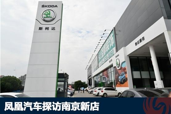 斯柯达南京天胜4S店