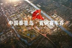 速度与激情齐聚中国夏都 秦皇岛首钢赛车谷盛大启动