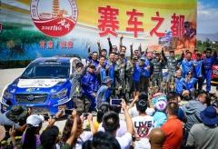 再战张掖 斯巴鲁中国魔力拉力车队赢得三冠