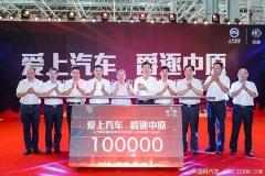 上汽乘用车郑州基地第十万辆下线 年内产量破20万辆