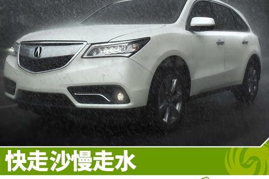 多雨季节SUV车型更胜