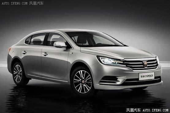 荣威e950现金优惠4.59万元 店内有现车