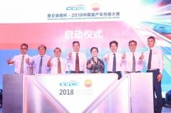 燃战!昆仑润滑杯2018中国量产车性能大赛扬帆起航